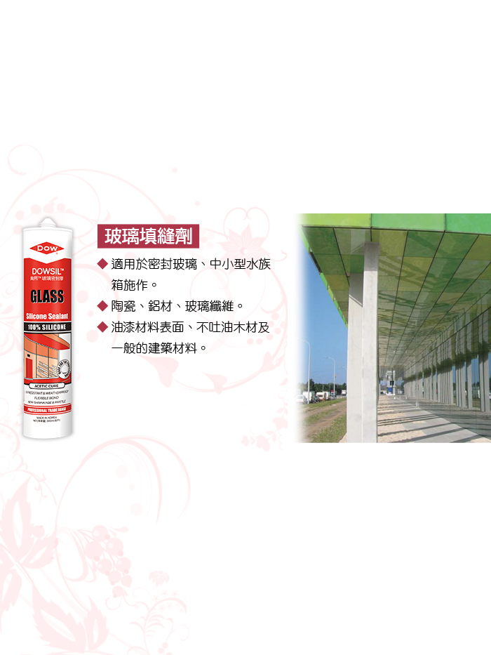 台灣道康寧矽利康系列產品(silicone)